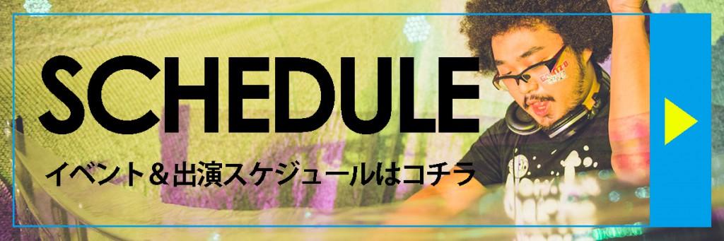 bunner_schedule