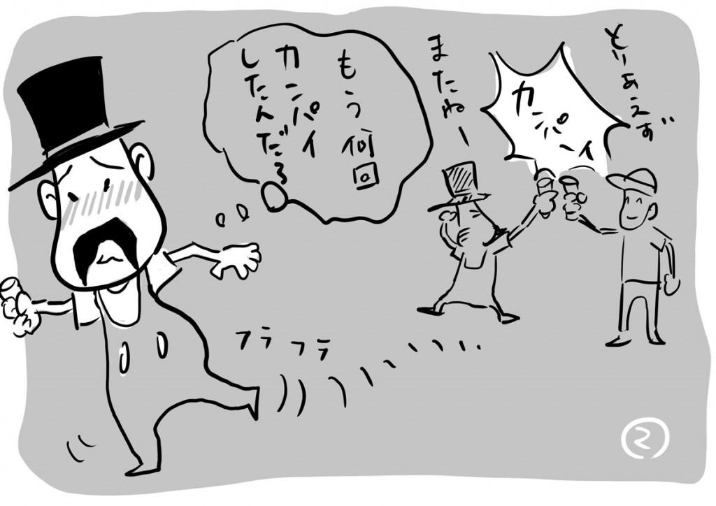 clubaruaru02_kanpai_s