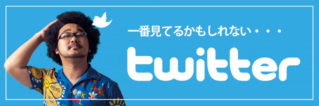 bunner_twitter
