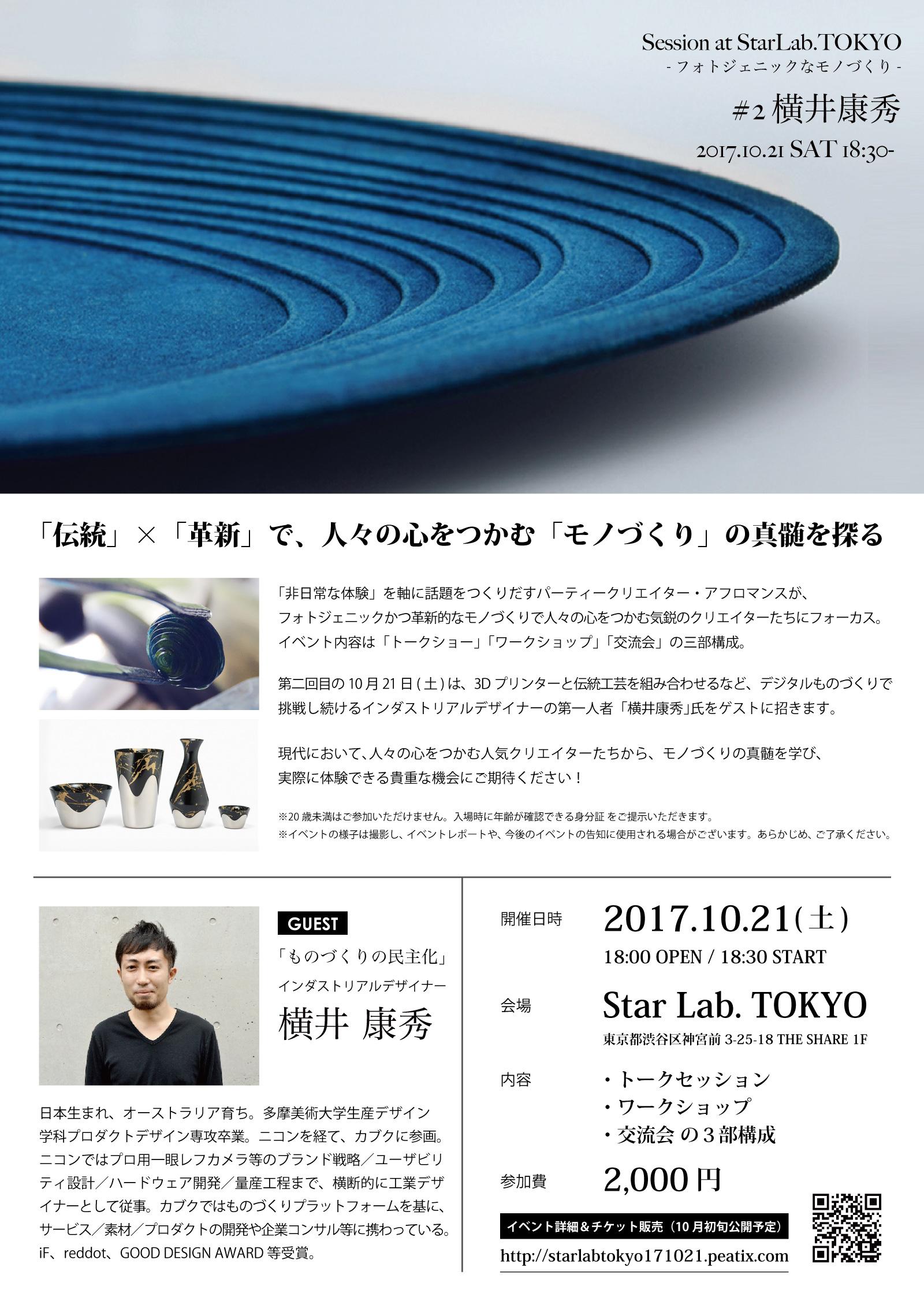 171021_StarLab_02_flyer
