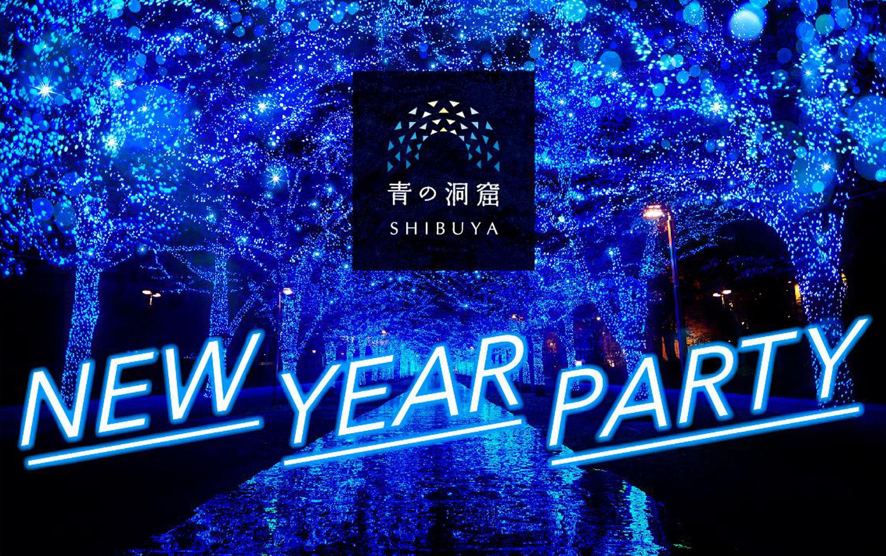 参加無料!青の洞窟 SHIBUYA NEW YEAR PARTY #青の洞窟