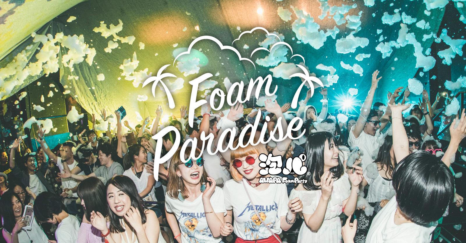 泡パ® -Foam Paradise- #01