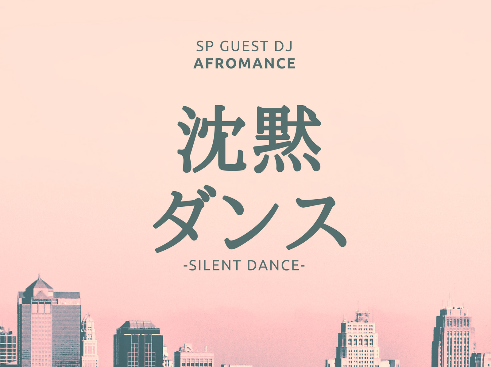沈黙ダンス
