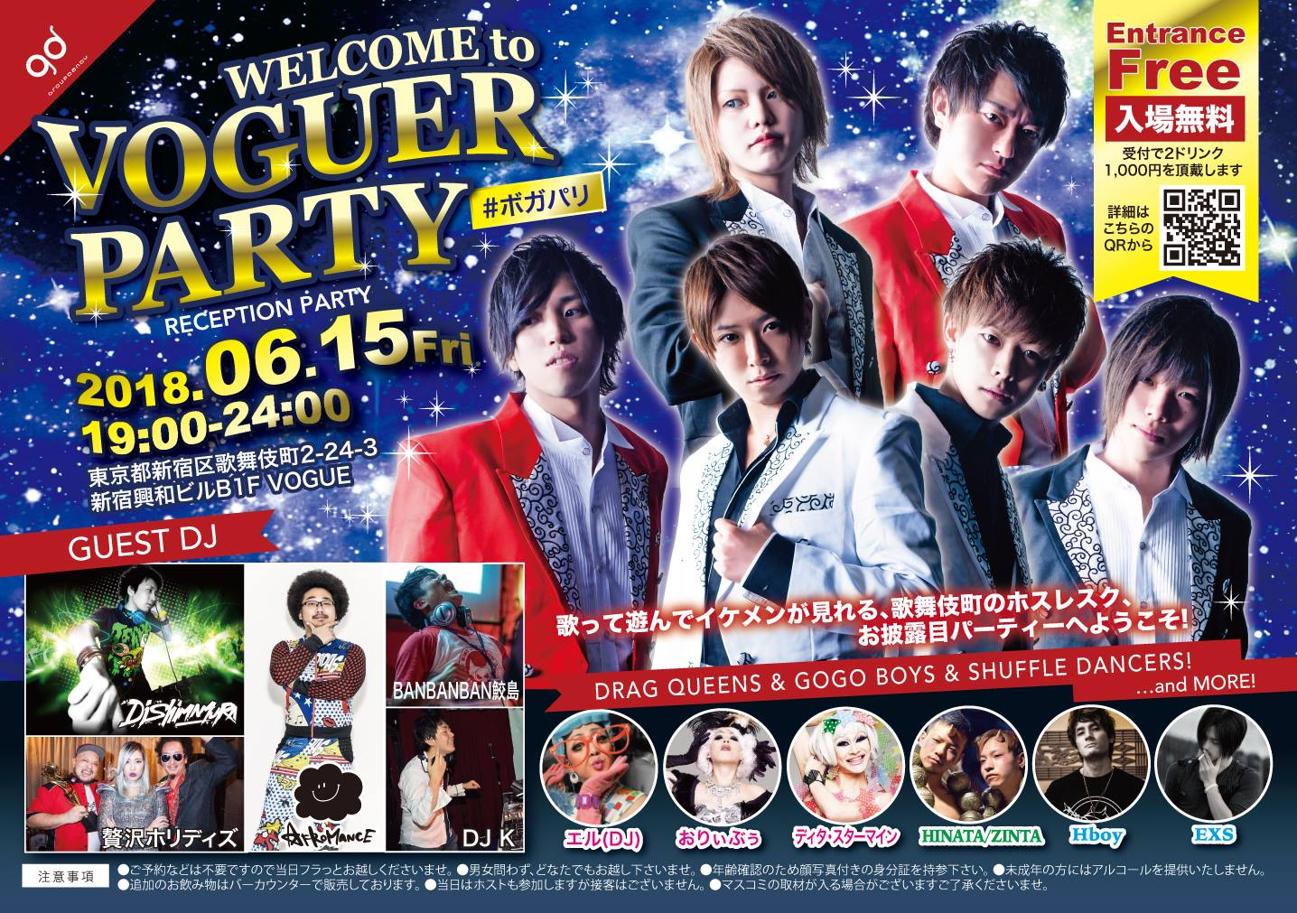 """VOGUER PARTY – 新宿""""ホスレスク""""オープニングパーティー!"""