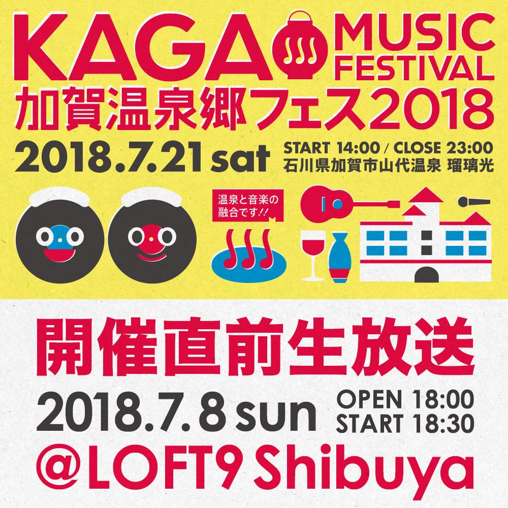 加賀温泉郷フェス2018 開催直前生放送