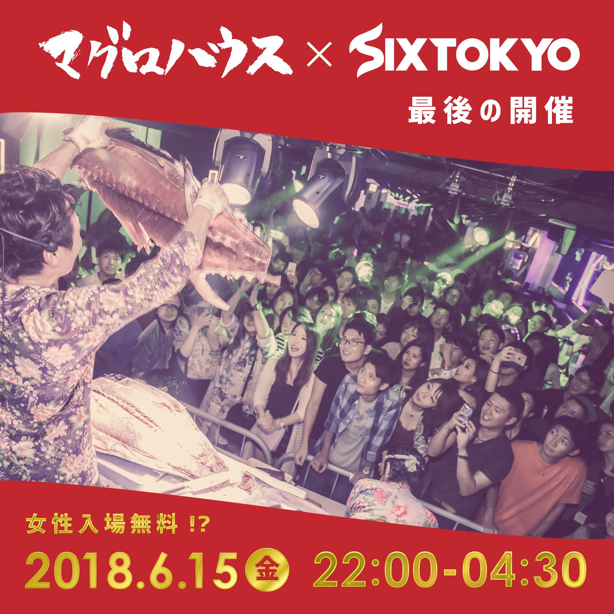 マグロハウス × SIX TOKYO 最後の開催!