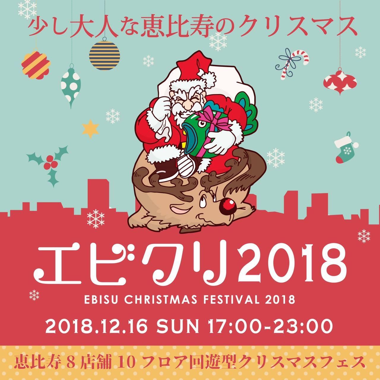 ちょっと大人なクリスマスサーキット「エビクリ2018」