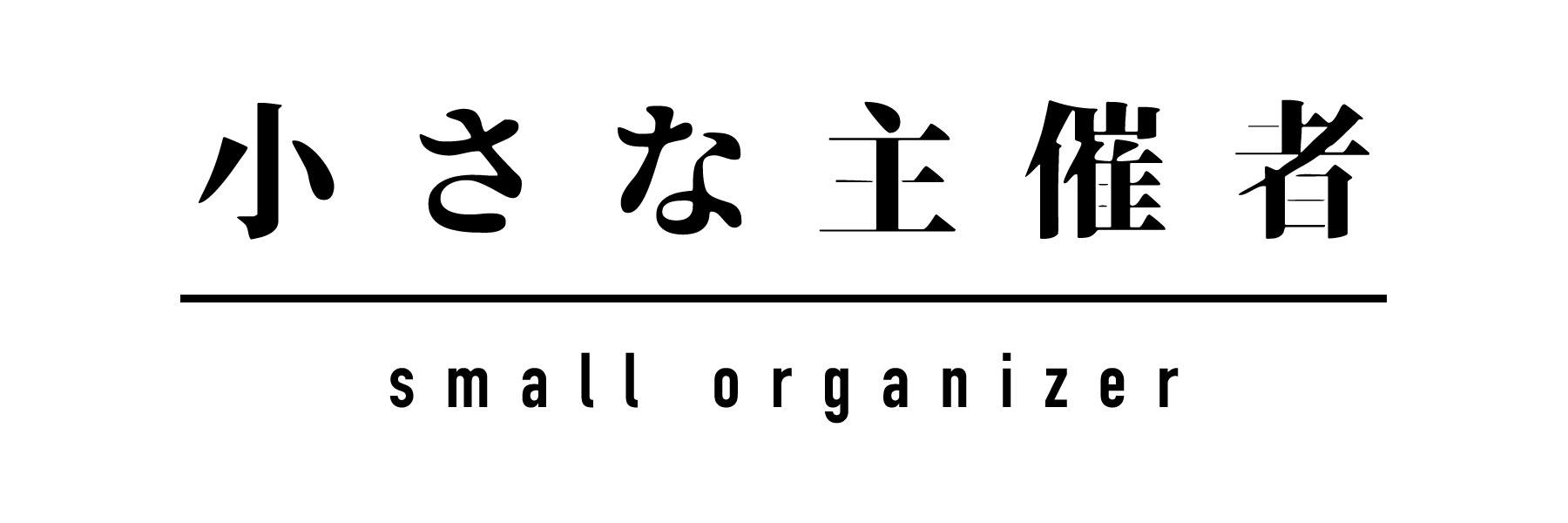 smallorganizer_logo